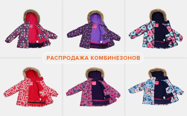 4e111c023d6f Распродажа зимних комбинезонов